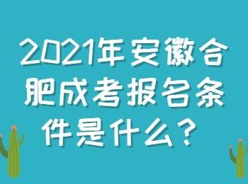 2021年安徽合肥成考报名条件是什么?