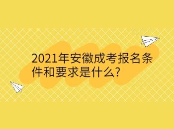 2021年安徽成考报名条件和要求是什么